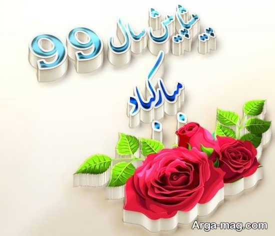 عکس پروفایل جدید و متفاوت برای عید نوروز