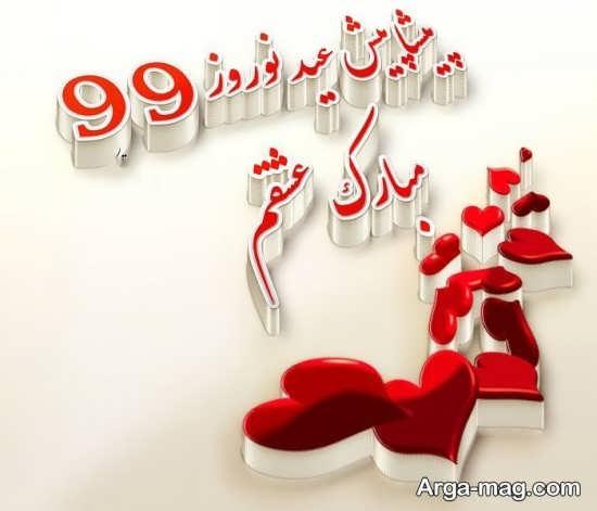 آلبوم عکس نوشته تبریک عید نوروز 99