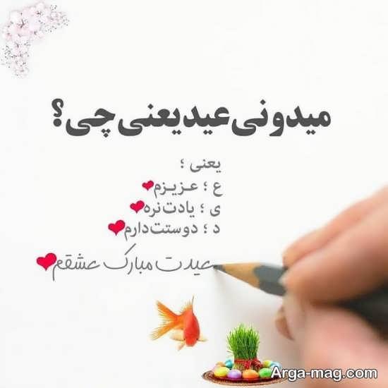 عکس نوشته جدید و عاشقانه تبریک عید نوروز