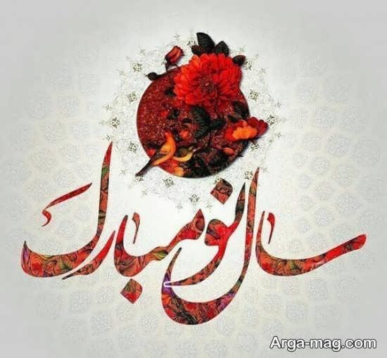عکس نوشته تبریک عید نوروز 99 زیبا و جدید