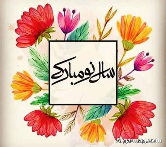 عکس پروفایل تبریک نوروز با جملات زیبا