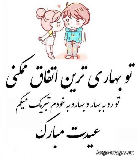 انواع زیبا عکس نوشته تبریک عید نوروز 99