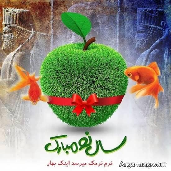 عکس پروفایل فانتزی برای عید نوروز