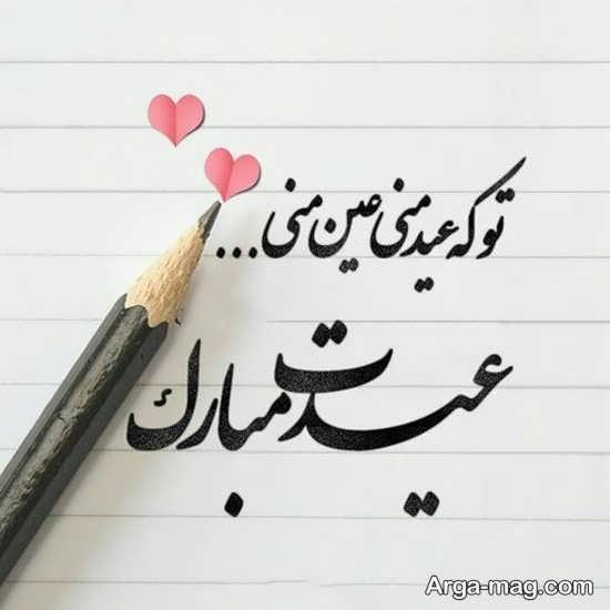 مجموعه زیبا عکس نوشته تبریک عید نوروز 99