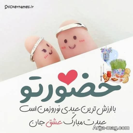 مجموعه جدید عکس نوشته تبریک عید نوروز 99