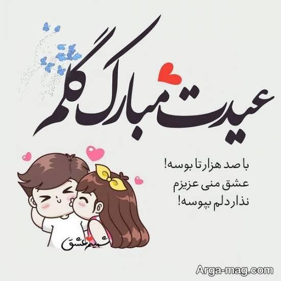 عکس پروفایل عاشقانه و احساسی برای عید نوروز 99
