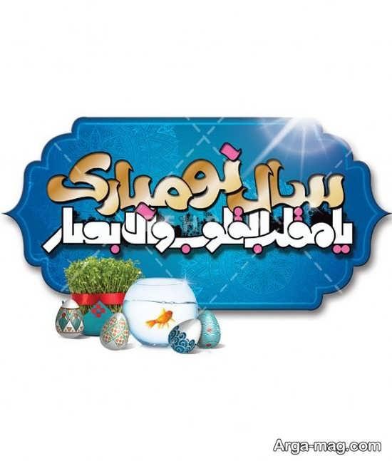 عکس پروفایل مفهومی زیبا برای عید نوروز