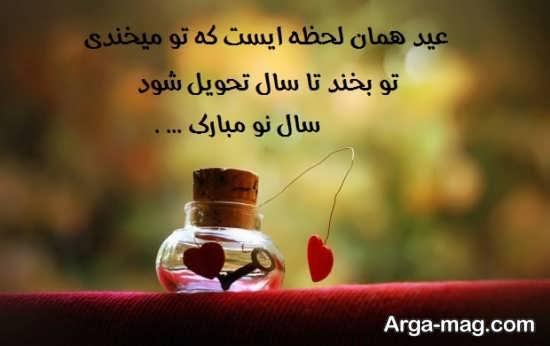 طرح نوشته زیبا و خاص تبریک عید نوروز