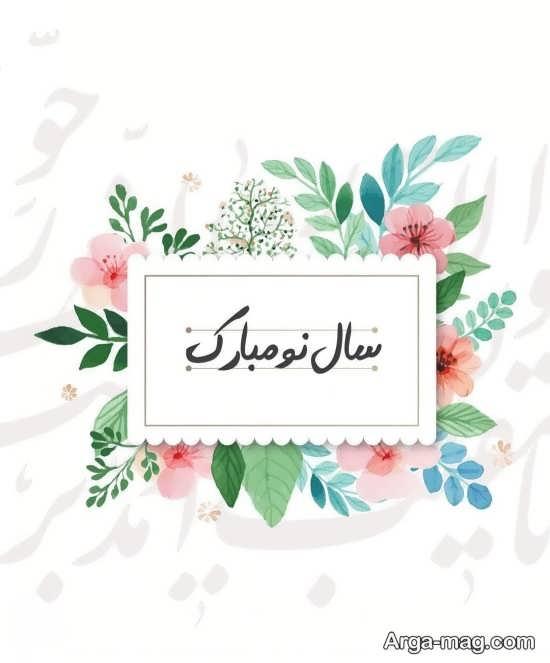 عکس نوشته تبریک عید نوروز 99 زیبا