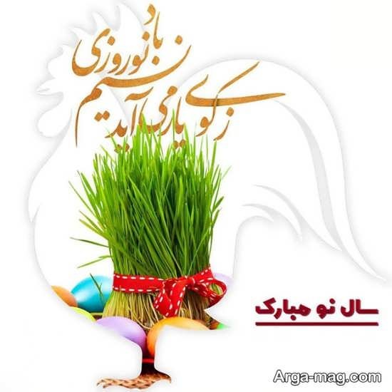تصویر نوشته دیدنی تبریک عید نوروز 99