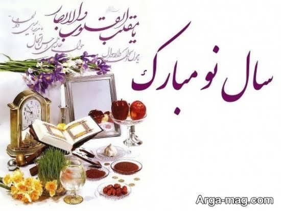طرح نوشته جدید و جالب تبریک عید نوروز 99
