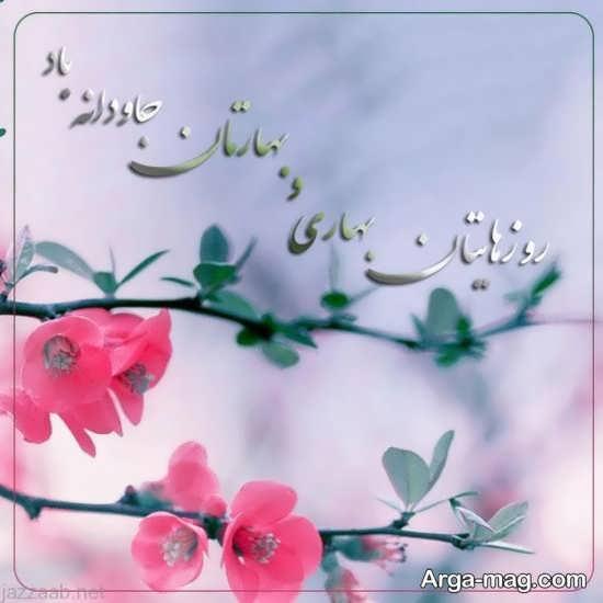 گلچین جدید عکس نوشته تبریک عید نوروز 99