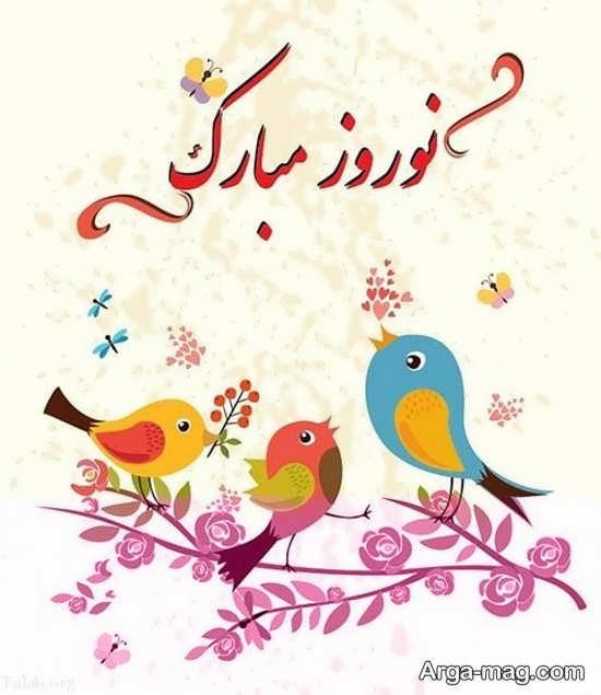 عکس خاص و دیدنی تبریک عید نوروز 99