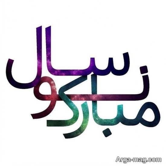 گالری جذاب عکس نوشته تبریک عید نوروز 99