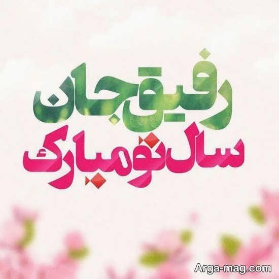 گالری تماشایی عکس پروفایل تبریک عید نوروز 99