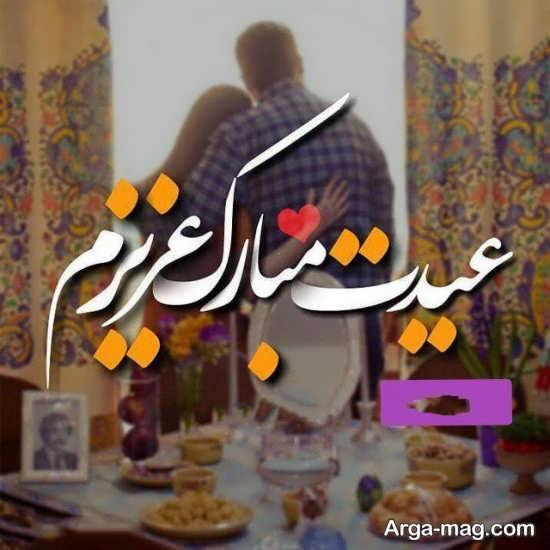 مجموعه عکس نوشته تبریک عید نوروز 99