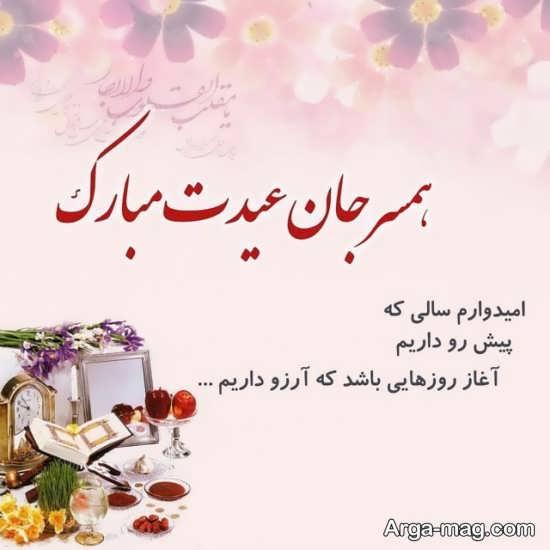 دلنوشته عاشقانه تبریک عید نوروز