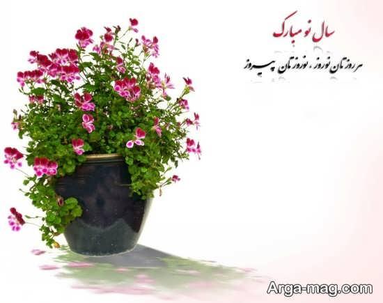 عکس نوشته زیبا و باحال تبریک عید نوروز 99