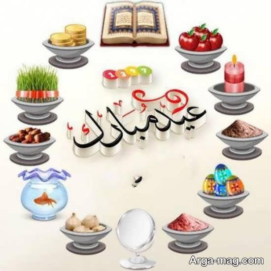 تصویر پروفایل زیبا تبریک عید نوروز 99