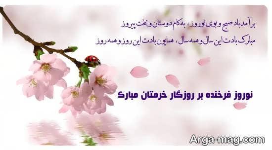 انواع جدید عکس نوشته تبریک عید نوروز 99