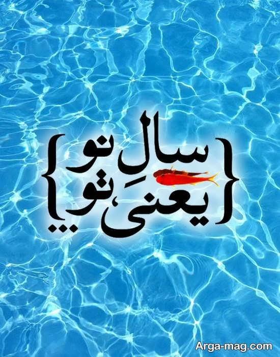 تصویر پروفایل جدید و جالب تبریک عید نوروز 99