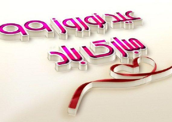 انواع عکس نوشته تبریک عید نوروز 99