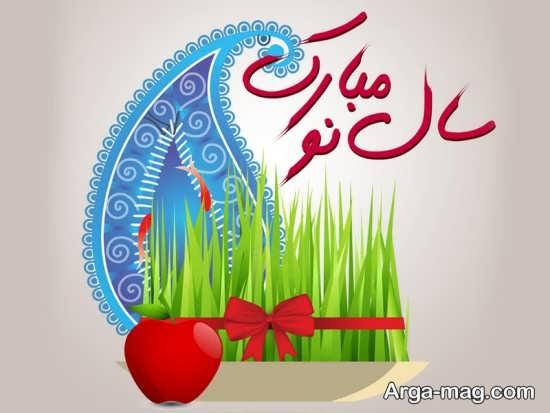 عکس پروفایل جذاب و جدید تبریک عید نوروز 99