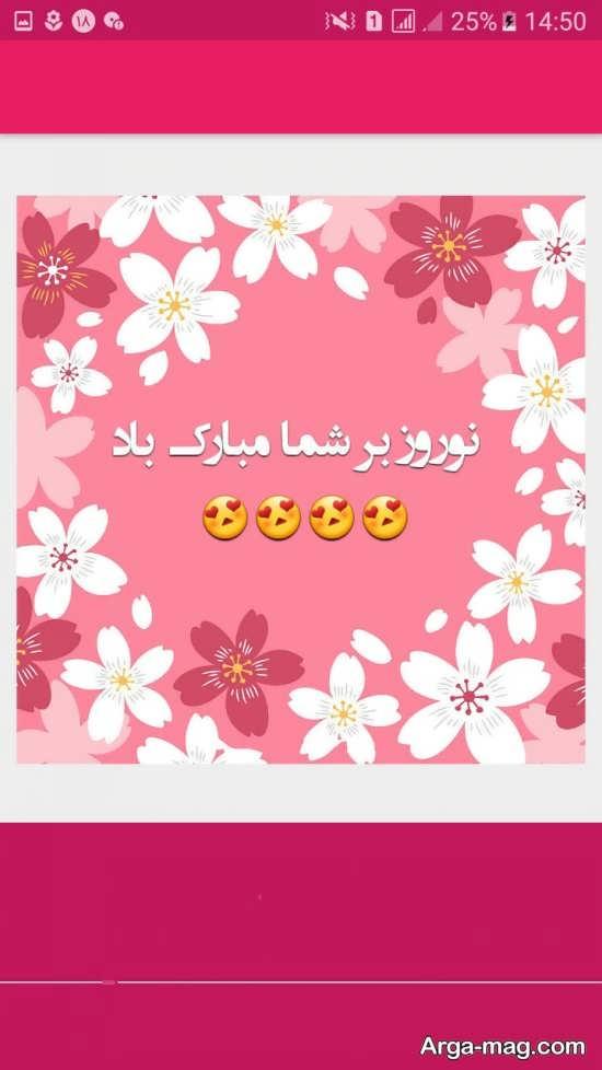 تصویر نوشته تبریک عید نوروز 99