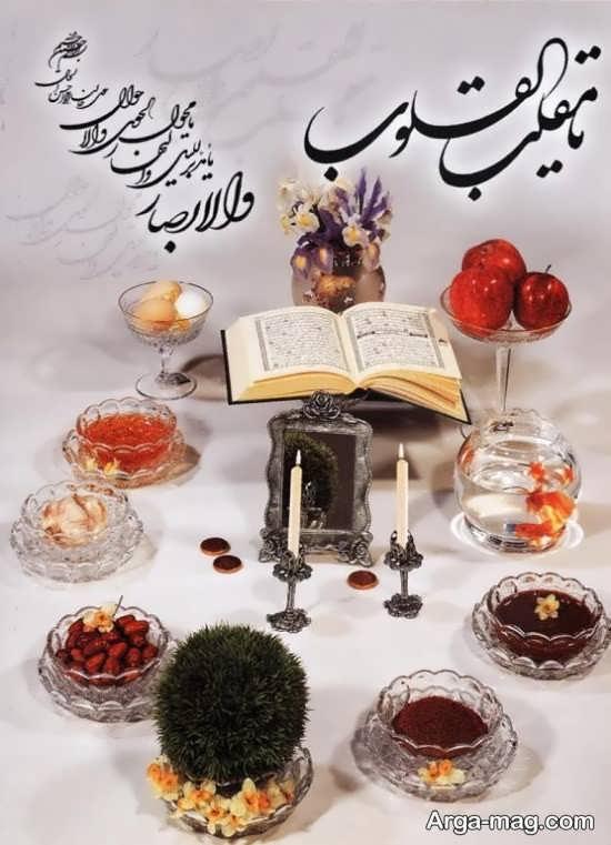 عکس نوشته تبریک عید نوروز 99