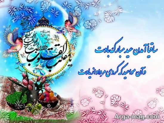 طرح نوشته جالب تبریک عید نوروز 99