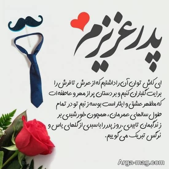 تصویر نوشته زیبا و دیدنی تبریک روز پدر