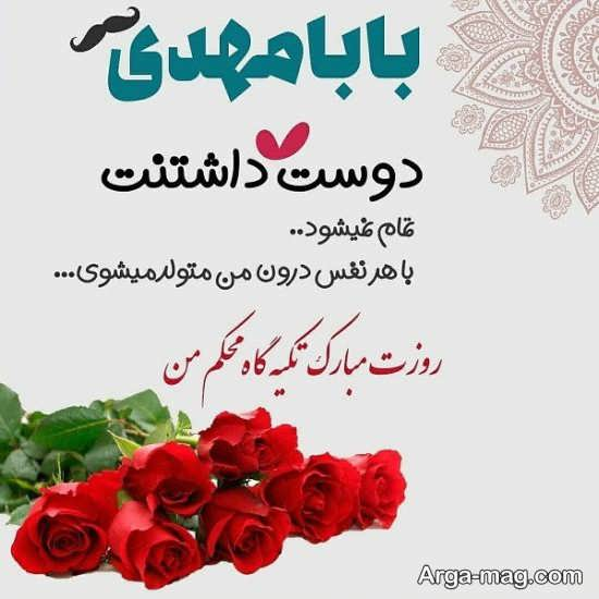تصویر پروفایل خاص و عاشقانه برای تبریک روز پدر