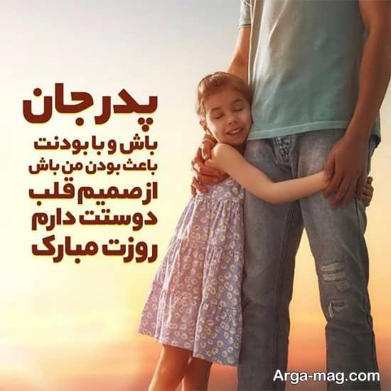 عکس نوشته تبریک روز پدر و مرد