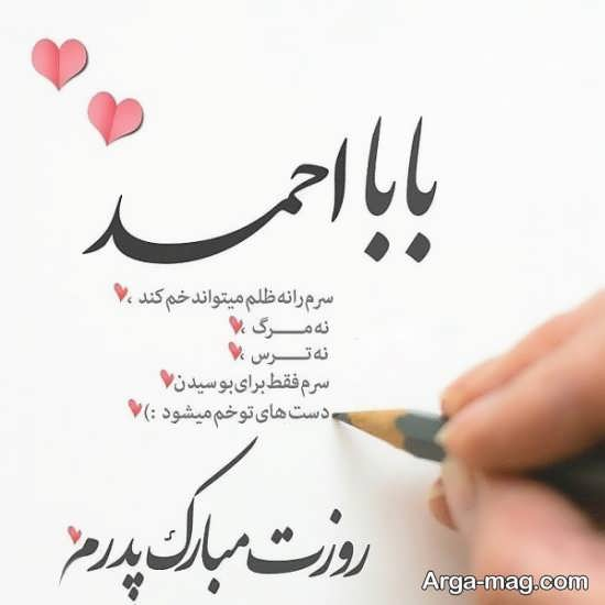 نوشته ای زیبا همراه با عکسی تاثیرگذار برای تبریک روز پدر