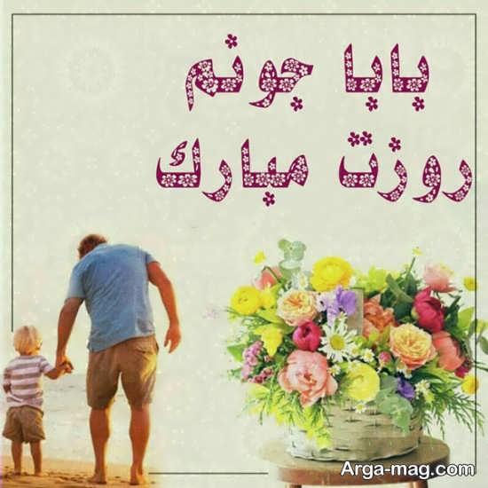 مجموعه عکس نوشته تبریک روز پدر