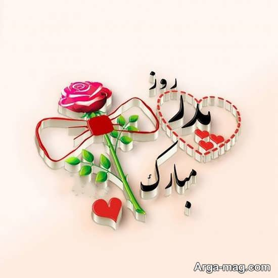 تصویر پروفایل دخترانه تبریک روز پدر