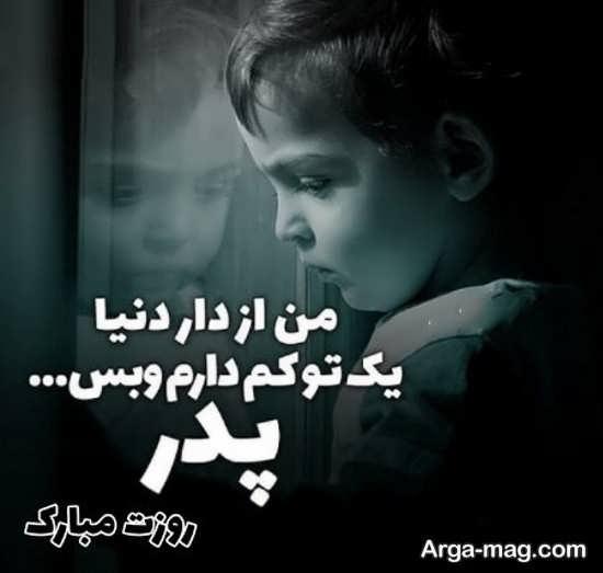 عکس نوشته غمگین و زیبا روز پدر