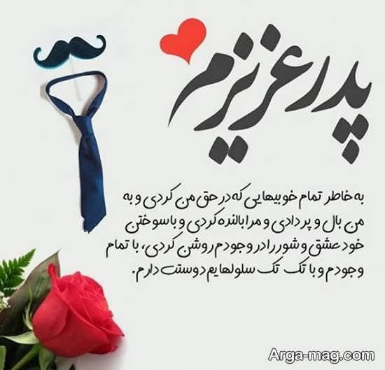 عکس نوشته تبریک روز پدر برای پروفایل