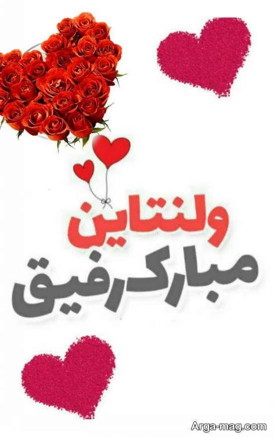 دلنوشته متفاوت و جذاب تبریک ولنتاین