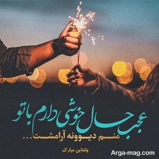 دلنوشته جذاب و خاص تبریک ولنتاین