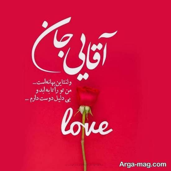 تصویر نوشته جالب و عاشقانه تبریک ولنتاین