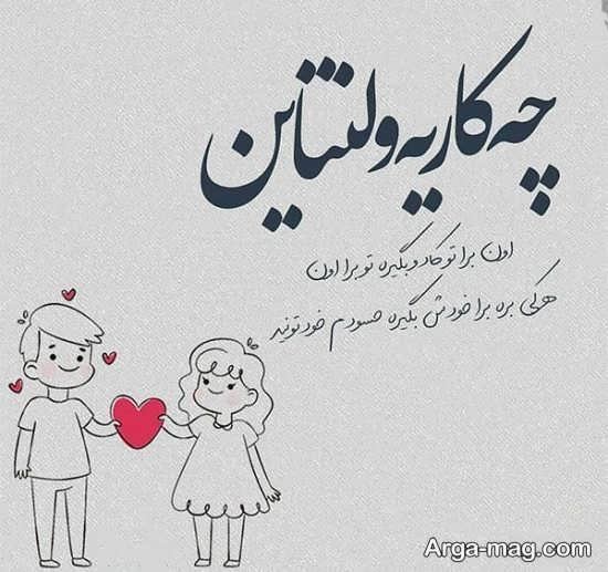 دلنوشته عاشقانه تبریک ولنتاین