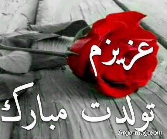 زیباسازی صفحات مجازی با انواع عکس نوشته های تبریک میلاد دوست