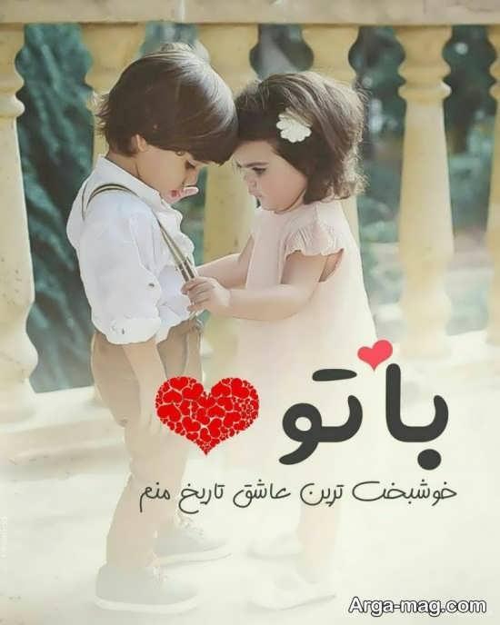 تصویر نوشته جذاب و دیدنی درباره عشق