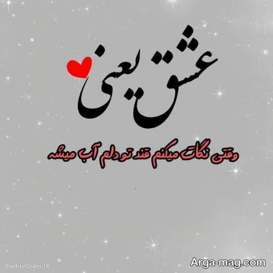 تصویر نوشته متفاوت درباره عشق