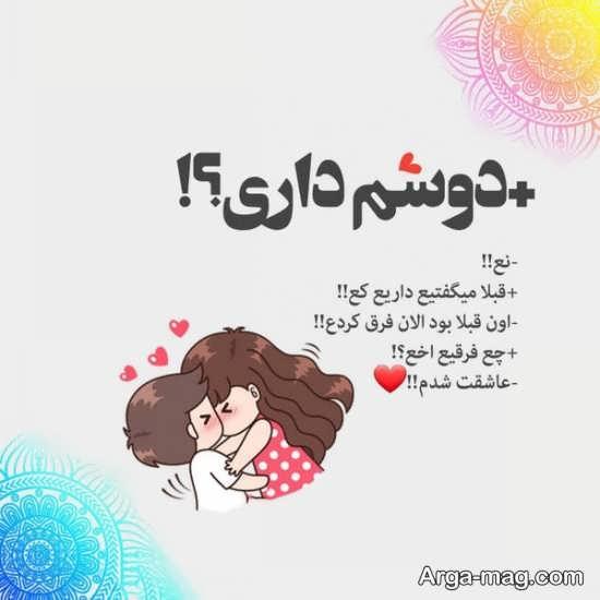 تصویر نوشته بسیار عاشقانه و فانتزی درباره عشق