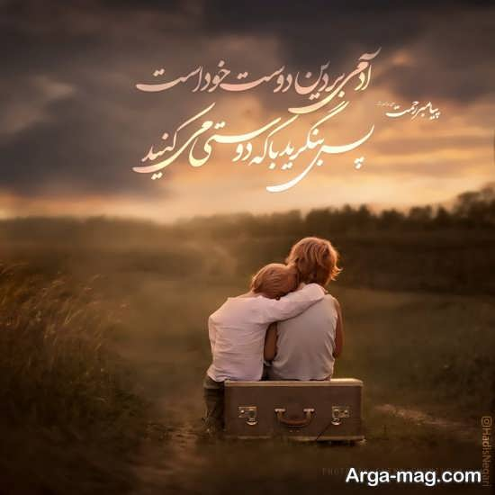 طرح نوشته جذاب و زیبا درباره عشق