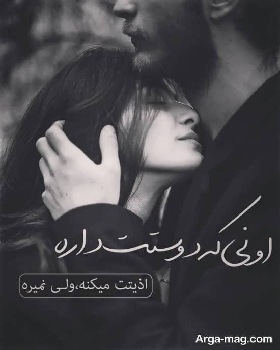 تصویر نوشته زیبا و دیدنی درباره عشق