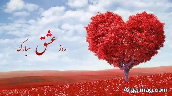 تصویر نوشته بسیار جالب روز عشق