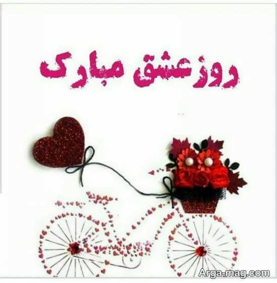 تصویر نوشته خاص و متفاوت روز عشق